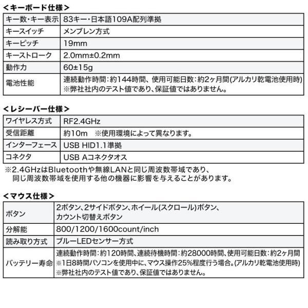 キーボード マウス セット ワイヤレス 静音マウス(即納)|sanwadirect|10