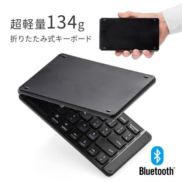 折りたたみキーボード ワイヤレス Bluetooth ブルートゥース 無線 iPhone(即納)|sanwadirect