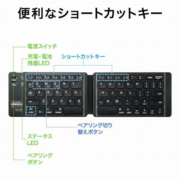 折りたたみキーボード ワイヤレス Bluetooth ブルートゥース 無線 iPhone(即納)|sanwadirect|06