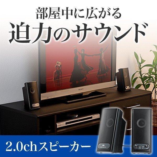 スピーカー テレビ パソコン アンプ内蔵(即納)|sanwadirect
