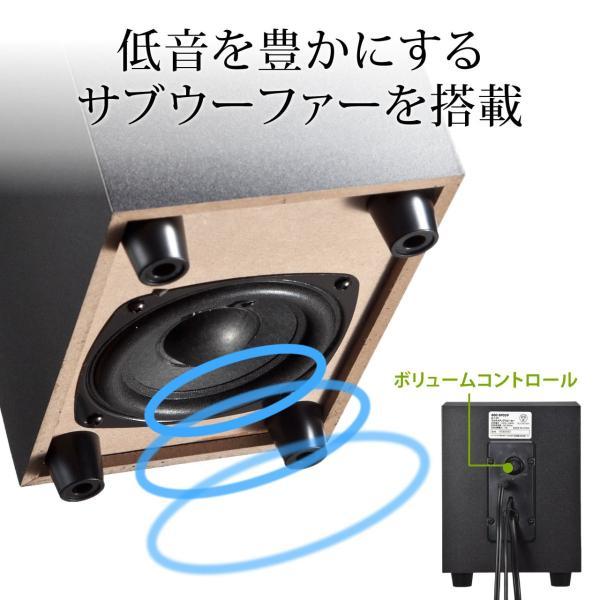 スピーカー PC パソコン スピーカー サブウーファー 2.1ch(即納)|sanwadirect|03