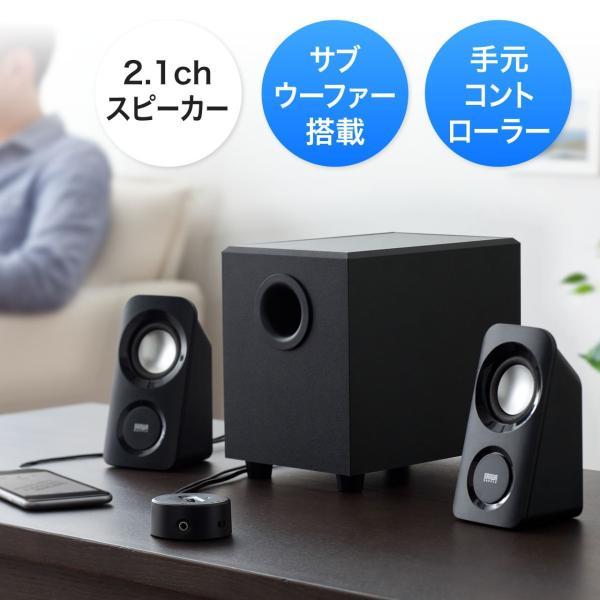 スピーカー PC パソコン スピーカー サブウーファー 2.1ch(即納)|sanwadirect|14