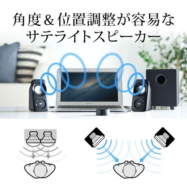 スピーカー PC パソコン スピーカー サブウーファー 2.1ch(即納)|sanwadirect|05