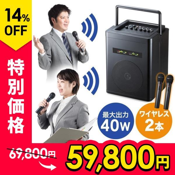 ワイヤレスマイク スピーカー セット 拡声器 アンプ内蔵 マイク付き ポータブルマイク 屋外|sanwadirect