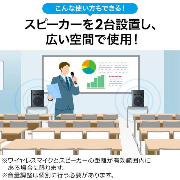 ワイヤレスマイク スピーカー セット 拡声器 アンプ内蔵 マイク付き ポータブルマイク 屋外|sanwadirect|13