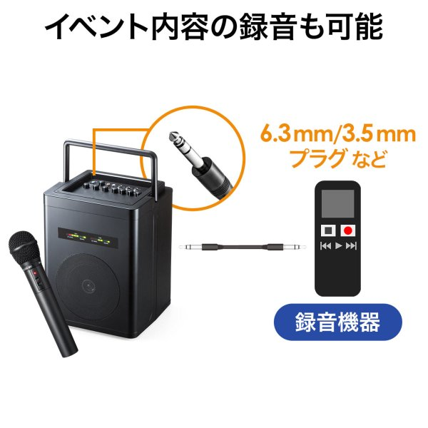 ワイヤレスマイク スピーカー セット 拡声器 アンプ内蔵 マイク付き ポータブルマイク 屋外|sanwadirect|07