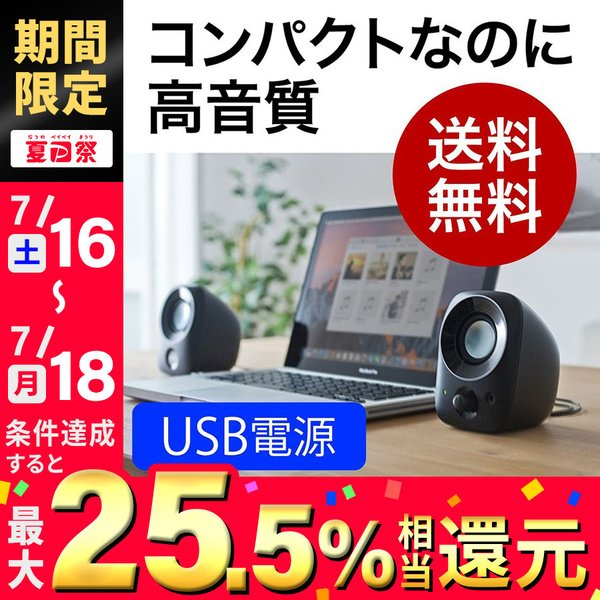 PCスピーカー パソコン PC USB スピーカー(即納)|sanwadirect
