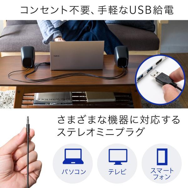 PCスピーカー パソコン PC USB スピーカー(即納)|sanwadirect|04