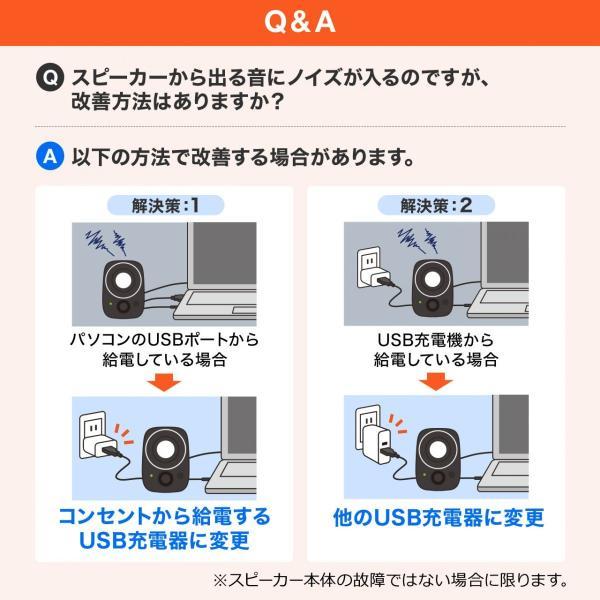 PCスピーカー パソコン PC USB スピーカー(即納)|sanwadirect|06