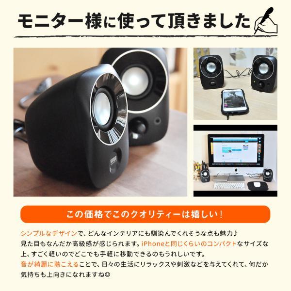 PCスピーカー パソコン PC USB スピーカー(即納)|sanwadirect|07