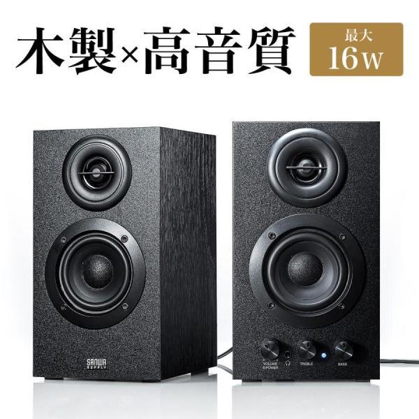 スピーカー PC テレビ スピーカー 高音質 パソコン スピーカ(即納)|sanwadirect