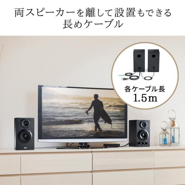 スピーカー PC テレビ スピーカー 高音質 パソコン スピーカ(即納)|sanwadirect|07