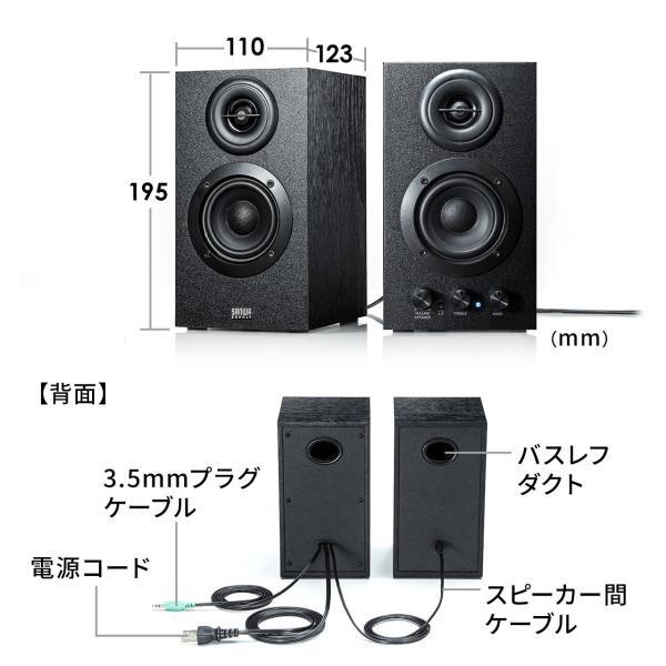 スピーカー PC テレビ スピーカー 高音質 パソコン スピーカ(即納)|sanwadirect|09