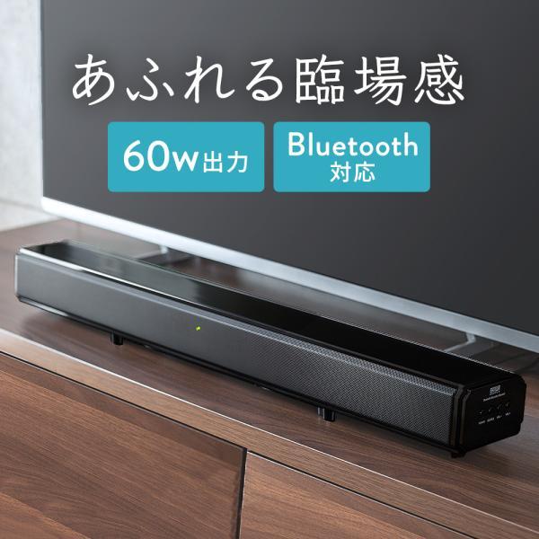 サウンドバースピーカー Bluetooth iPhone スマホ テレビスピーカー TV サブウーハー 2.1ch 60W スマホ ブルートゥース(即納)|sanwadirect