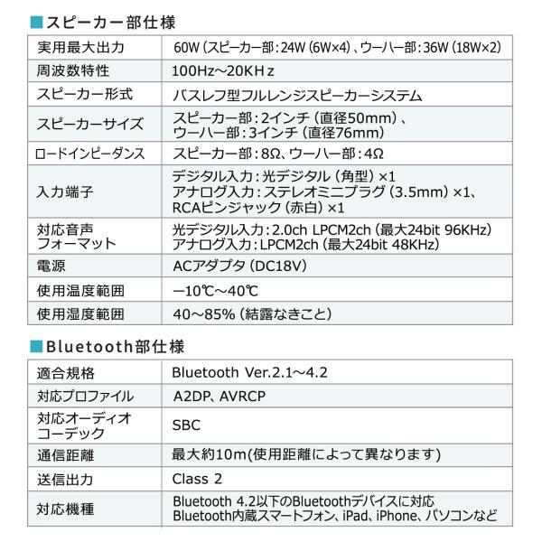 サウンドバースピーカー Bluetooth iPhone スマホ テレビスピーカー TV サブウーハー 2.1ch 60W スマホ ブルートゥース(即納)|sanwadirect|13