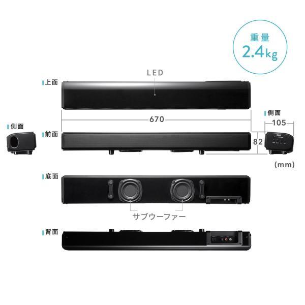 サウンドバースピーカー Bluetooth iPhone スマホ テレビスピーカー TV サブウーハー 2.1ch 60W スマホ ブルートゥース(即納)|sanwadirect|14