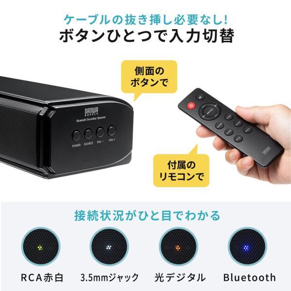 サウンドバースピーカー Bluetooth iPhone スマホ テレビスピーカー TV サブウーハー 2.1ch 60W スマホ ブルートゥース(即納)|sanwadirect|08