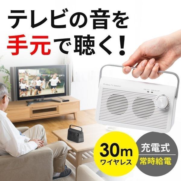 テレビスピーカー 手元スピーカー 耳元 ワイヤレス テレビ用 TV 充電式 高齢者の方(即納)|sanwadirect