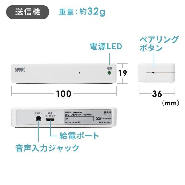 テレビスピーカー 手元スピーカー 耳元 ワイヤレス テレビ用 TV 充電式 高齢者の方(即納)|sanwadirect|16