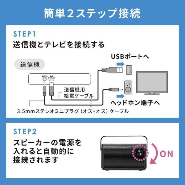 テレビスピーカー 手元スピーカー 耳元 ワイヤレス テレビ用 TV 充電式 高齢者の方(即納)|sanwadirect|06