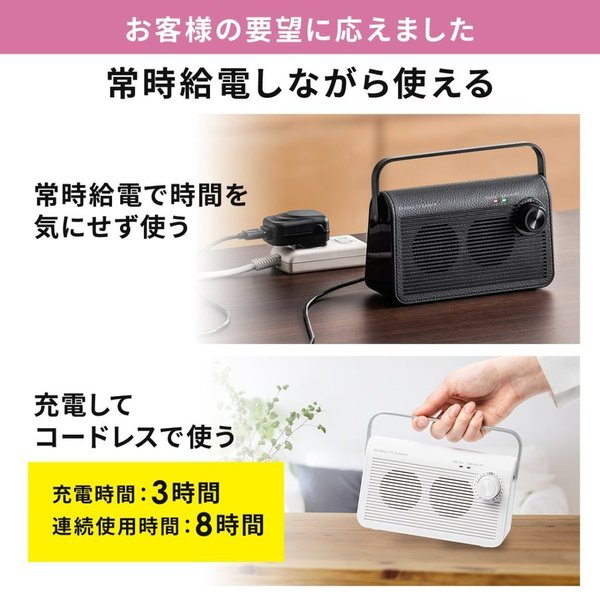 テレビスピーカー 手元スピーカー 耳元 ワイヤレス テレビ用 TV 充電式 高齢者の方(即納)|sanwadirect|07