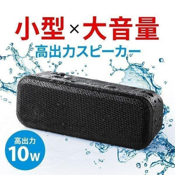 Bluetoothスピーカー防水ブルートゥースワイヤレススピーカーマイク付き高出力10WスマホiPhone高音質小型携帯大音量重