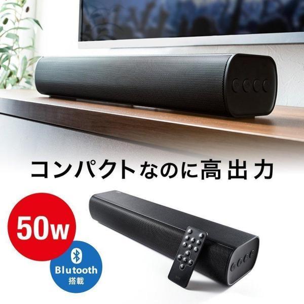 サウンドバースピーカーBluetoothテレビスピーカーTVブルートゥースPCコンパクト50Wホームシアター高音質