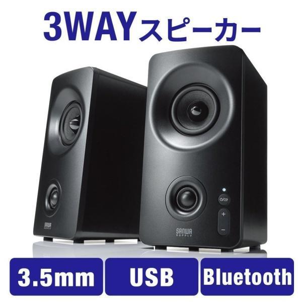Bluetoothスピーカーパソコンスマホ無線有線USB接続対応3.5mm接続対応10Wツイーター搭載スピーカー