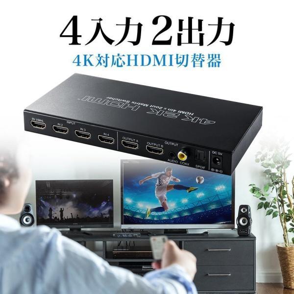 HDMIセレクター HDMI切替器 HDMI分配器 4入力 2出力 1080p 4K対応 リモコン付き