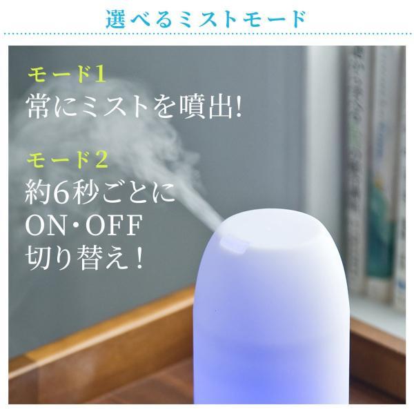 加湿器 卓上 アロマ加湿器 超音波  アロマディフューザー LED おしゃれ(即納)|sanwadirect|05