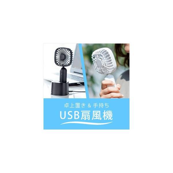 USB扇風機 USB接続 充電式 手持ち 首振り設置台付属 バッテリー内蔵 静音 2WAY(即納)|sanwadirect|18