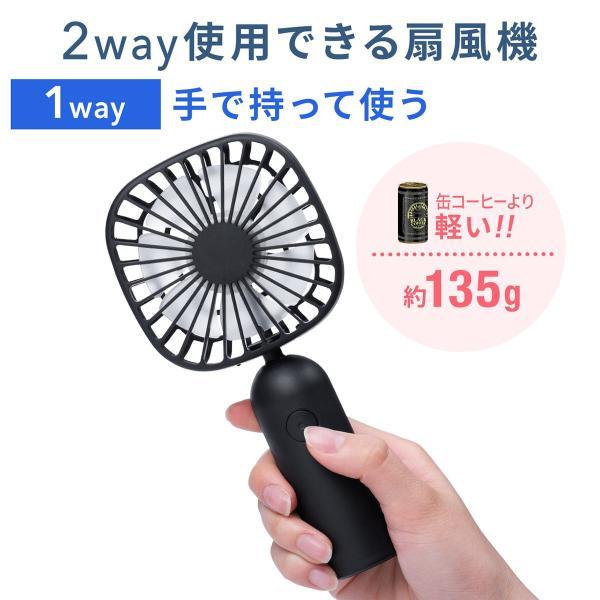 USB扇風機 USB接続 充電式 手持ち 首振り設置台付属 バッテリー内蔵 静音 2WAY(即納)|sanwadirect|03