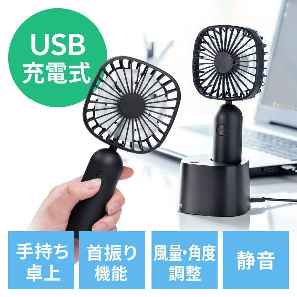 USB扇風機 USB接続 充電式 手持ち 首振り設置台付属 バッテリー内蔵 静音 2WAY(即納)|sanwadirect|21