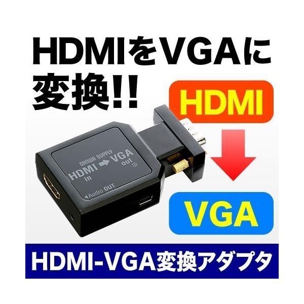 HDMI - VGA変換アダプタ HDMI ミニD-sub15ピン変換 音声出力対応 ステレオミニケーブル付(即納)|sanwadirect