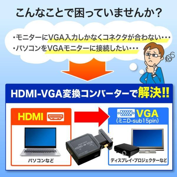 HDMI - VGA変換アダプタ HDMI ミニD-sub15ピン変換 音声出力対応 ステレオミニケーブル付(即納)|sanwadirect|02