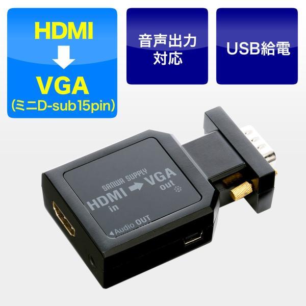 HDMI - VGA変換アダプタ HDMI ミニD-sub15ピン変換 音声出力対応 ステレオミニケーブル付(即納)|sanwadirect|13