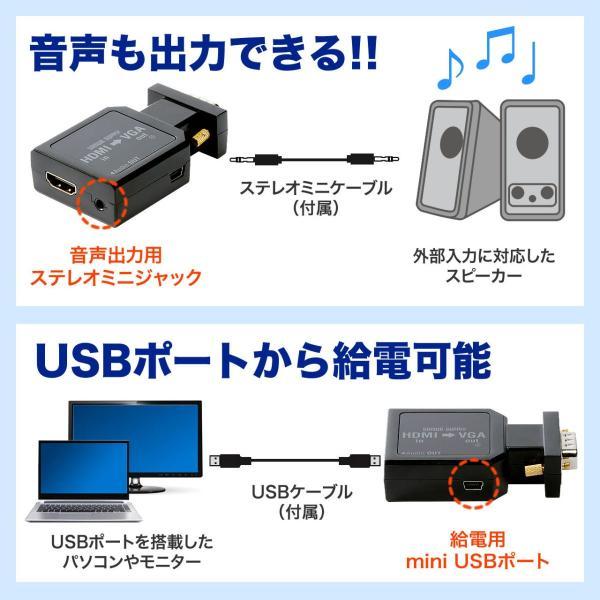 HDMI - VGA変換アダプタ HDMI ミニD-sub15ピン変換 音声出力対応 ステレオミニケーブル付(即納)|sanwadirect|04