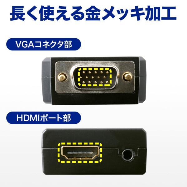 HDMI - VGA変換アダプタ HDMI ミニD-sub15ピン変換 音声出力対応 ステレオミニケーブル付(即納)|sanwadirect|07