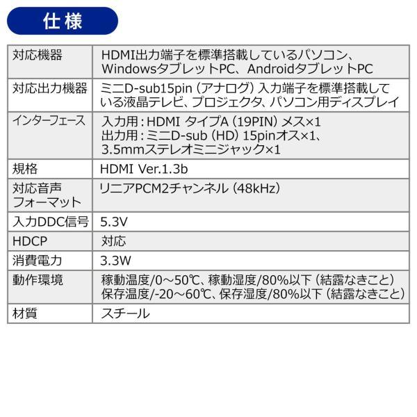 HDMI - VGA変換アダプタ HDMI ミニD-sub15ピン変換 音声出力対応 ステレオミニケーブル付(即納)|sanwadirect|08