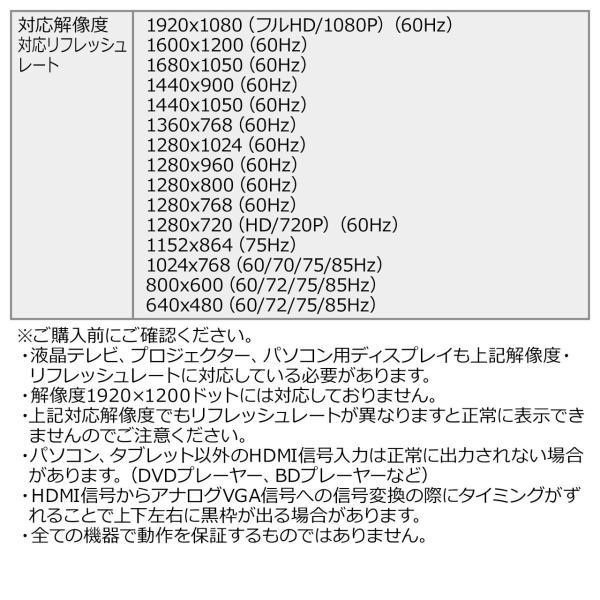 HDMI - VGA変換アダプタ HDMI ミニD-sub15ピン変換 音声出力対応 ステレオミニケーブル付(即納)|sanwadirect|09