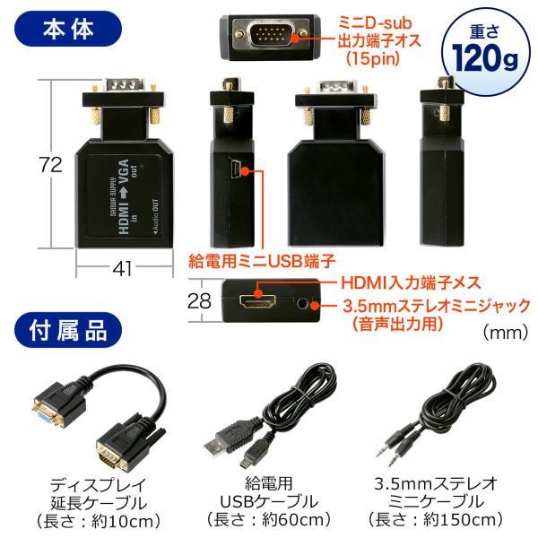 HDMI - VGA変換アダプタ HDMI ミニD-sub15ピン変換 音声出力対応 ステレオミニケーブル付(即納)|sanwadirect|10