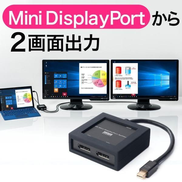 DisplayPort分配器 Mini DisplayPort入力 4K/30Hz対応 2分配 バージョン1.2a MSTハブ ACアダプタ付