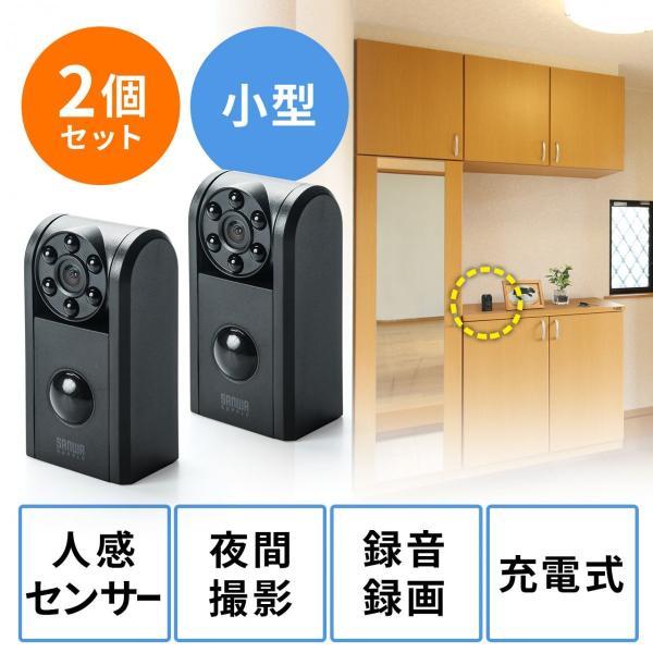 防犯カメラ 監視カメラ 家庭用 室内 防犯 小型 暗視 防犯用 家庭 充電式 2個セット(即納)|sanwadirect