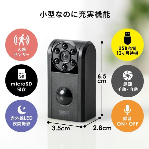 防犯カメラ 監視カメラ 家庭用 室内 防犯 小型 暗視 防犯用 家庭 充電式 2個セット(即納)|sanwadirect|04