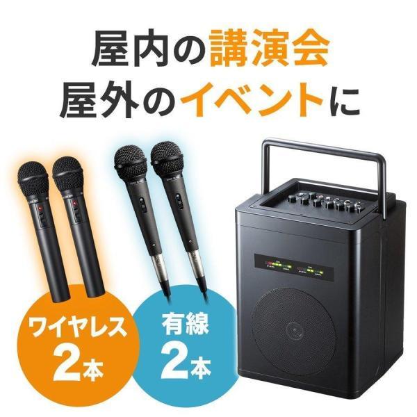 ワイヤレスマイク スピーカー セット 拡声器 400-SP066 屋外 有線マイク 400-SP045 2本のセット イベント 屋外