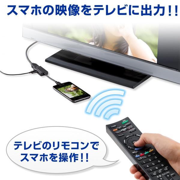 MHL HDMI 変換アダプタ ケーブル リモコン対応(即納)|sanwadirect|02