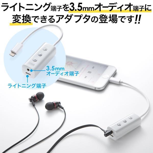 ライトニング イヤホン iPhone7対応 充電ポート内蔵 MFi認証品(即納)|sanwadirect|02