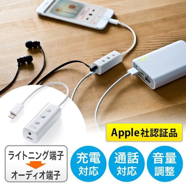 ライトニング イヤホン iPhone7対応 充電ポート内蔵 MFi認証品(即納)|sanwadirect|17