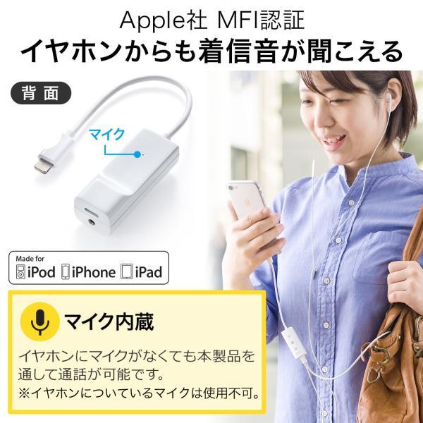 ライトニング イヤホン iPhone7対応 充電ポート内蔵 MFi認証品(即納)|sanwadirect|04