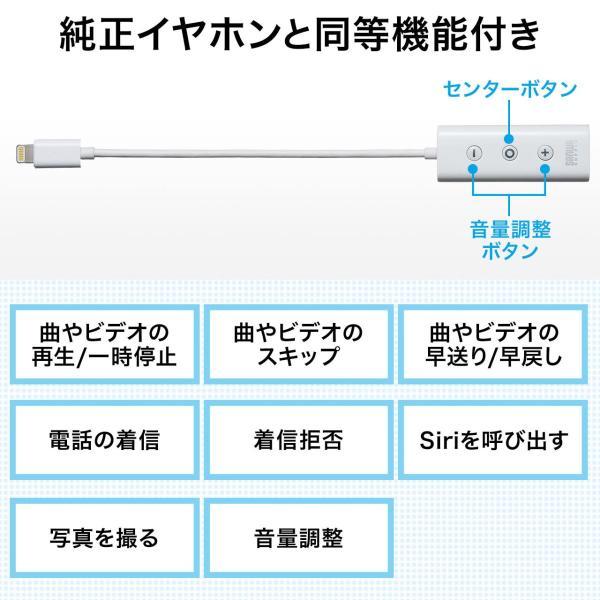 ライトニング イヤホン iPhone7対応 充電ポート内蔵 MFi認証品(即納)|sanwadirect|05